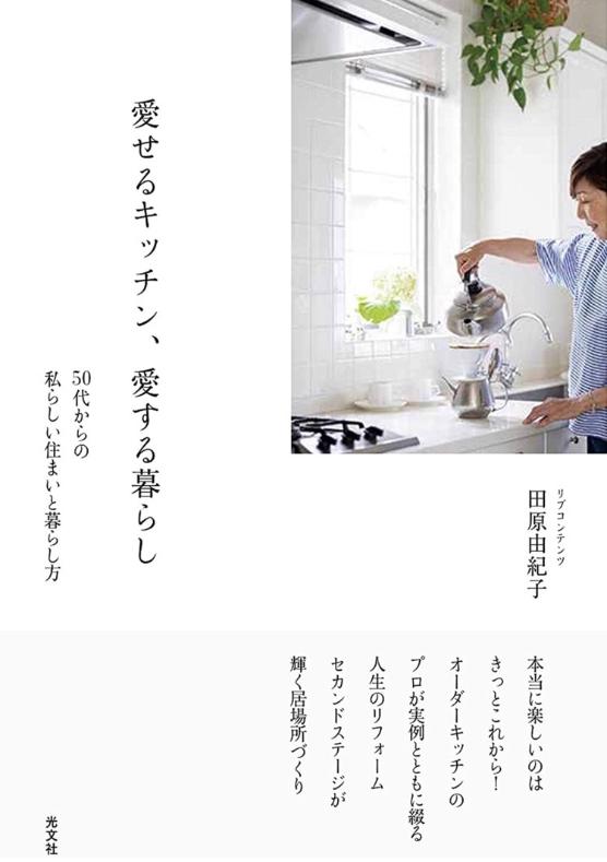 書籍出版のお知らせ【愛せるキッチン、愛する暮らし】-光文社