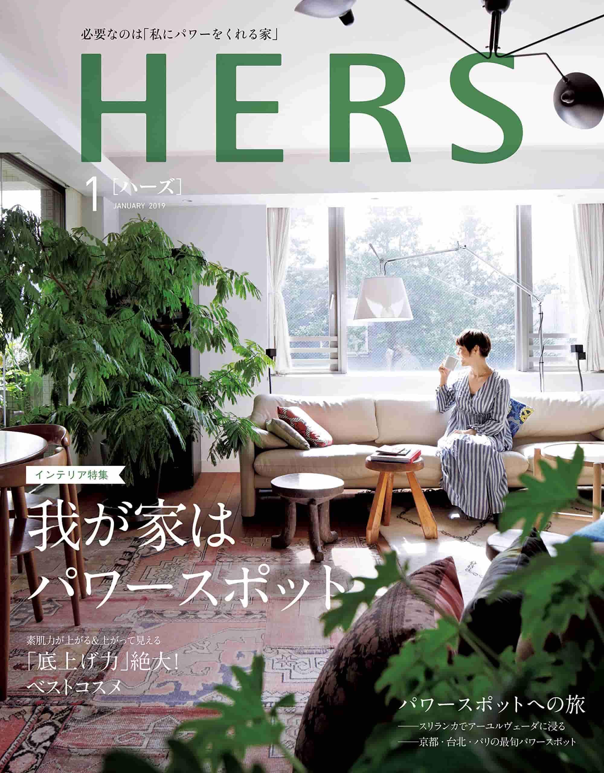 HERS(ハーズ)  01 月号