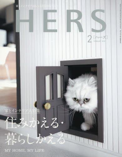 HERS(ハーズ) 02 月号